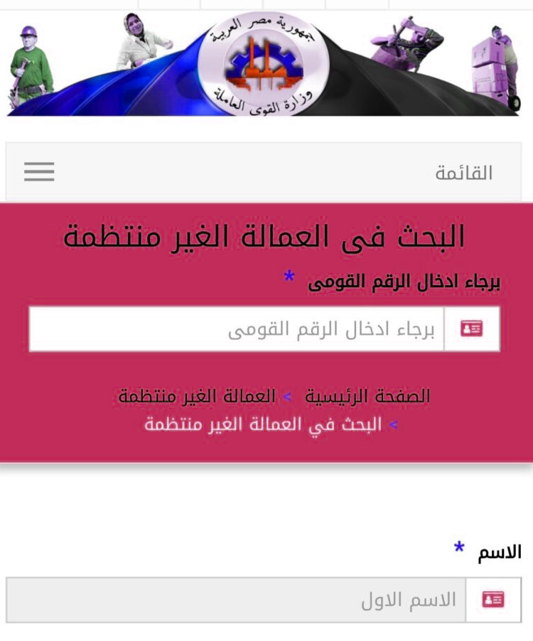 عن موعد الدفعه الرابعه من منحه العماله الغير منتظمه وزارة القوي العاملة