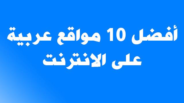 10 مواقع عربية على الانترنت