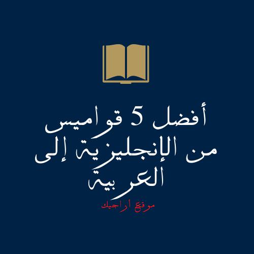 5 قواميس من الإنجليزية إلى العربية