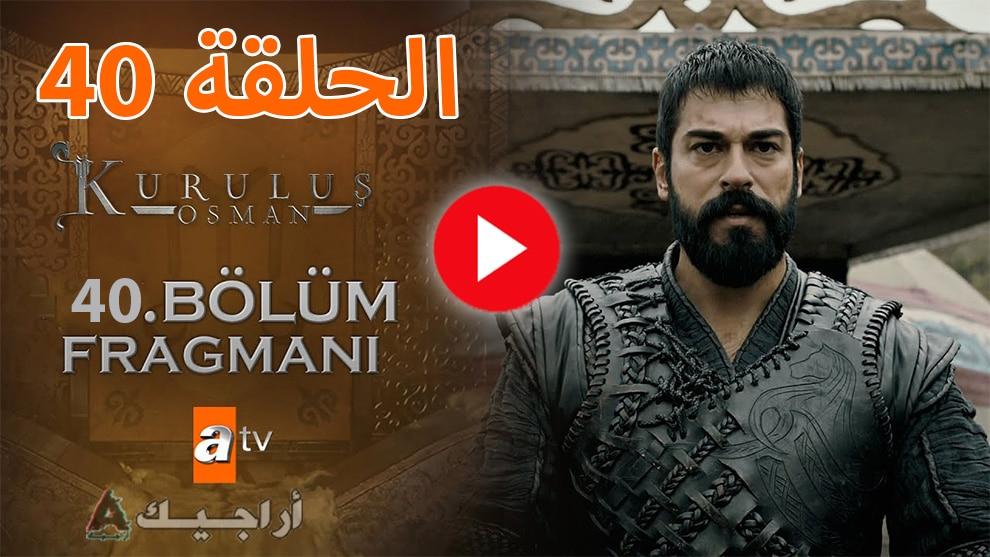 عثمان الحلقة 40