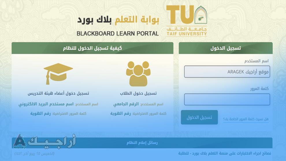 بلاك بورد جامعة الطائف Blackboard Taif University الموقع الرسمي اراجيك