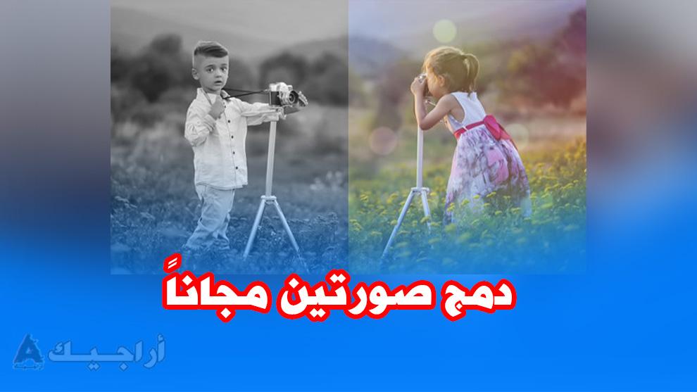 أفضل برنامج دمج الصور ومواقع تجميع صورتين اون لاين بصورة واحدة عرب جيك