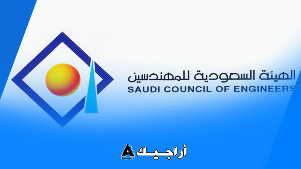 تجديد عضوية الهيئة السعودية للمهندسين