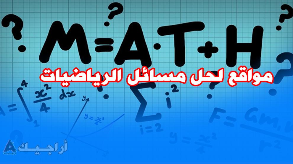 لحل مسائل الرياضيات