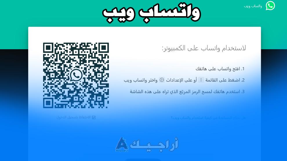 رابط واتساب ويب الرابط الرسمي للدخول Whatsapp Web اراجيك