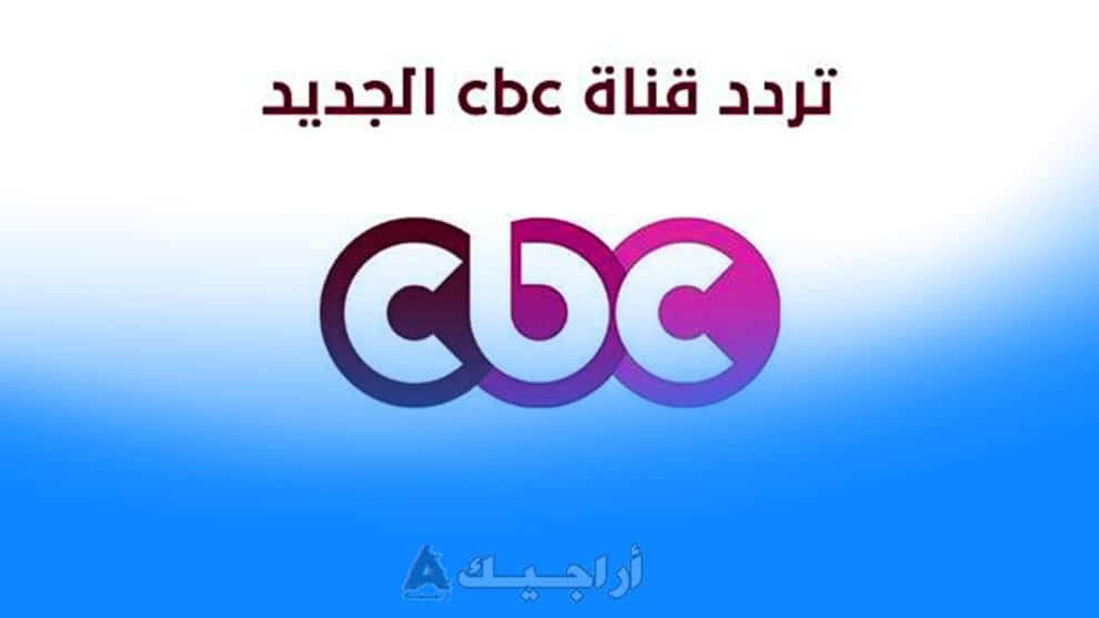 قناة cbc الجديد