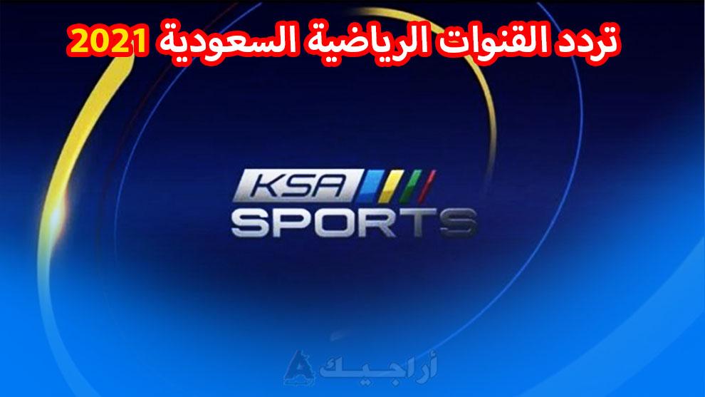 قنوات الرياضية السعودية الجديدة 2021