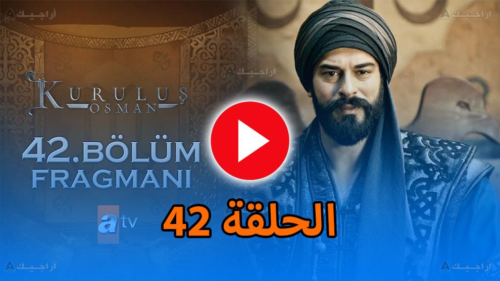 عثمان الحلقة 42