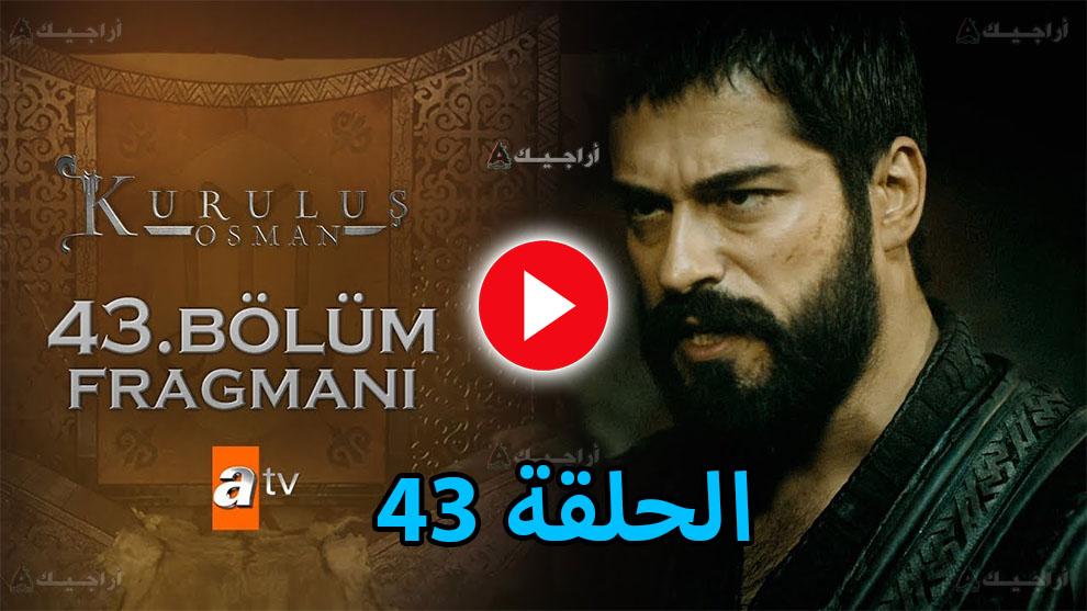 الحلقة 43 المؤسس عثمان