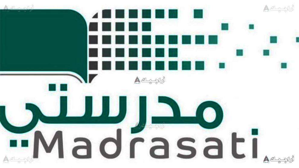 مدرستي السعودية