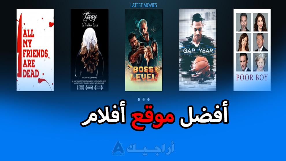 افلام 2021