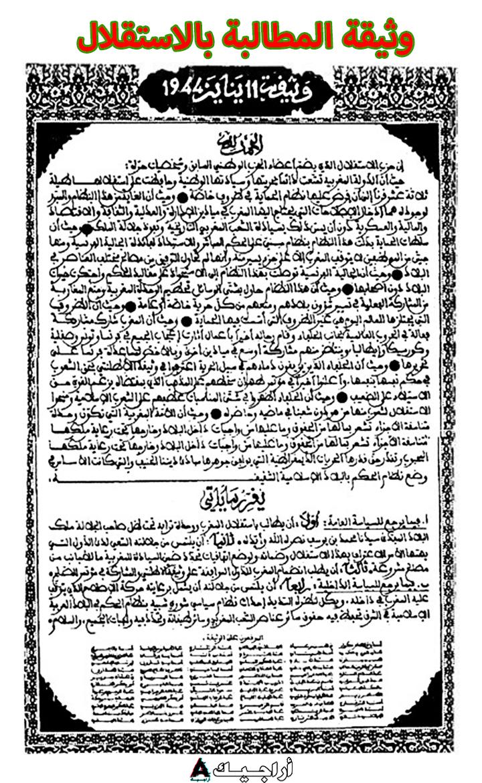 وثيقة المطالبة بالاستقلال المغربية