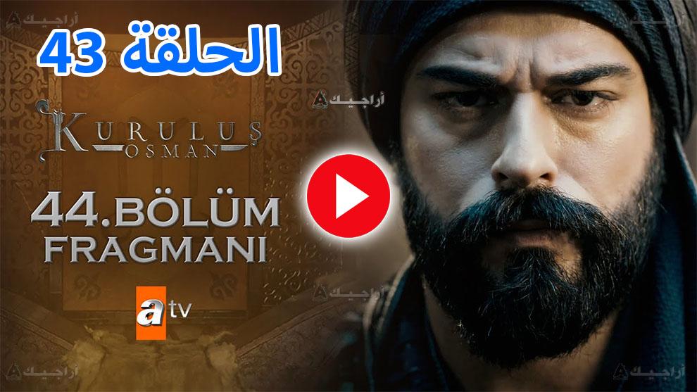 عثمان الحلقة 44 لاروزا وقصة عشق