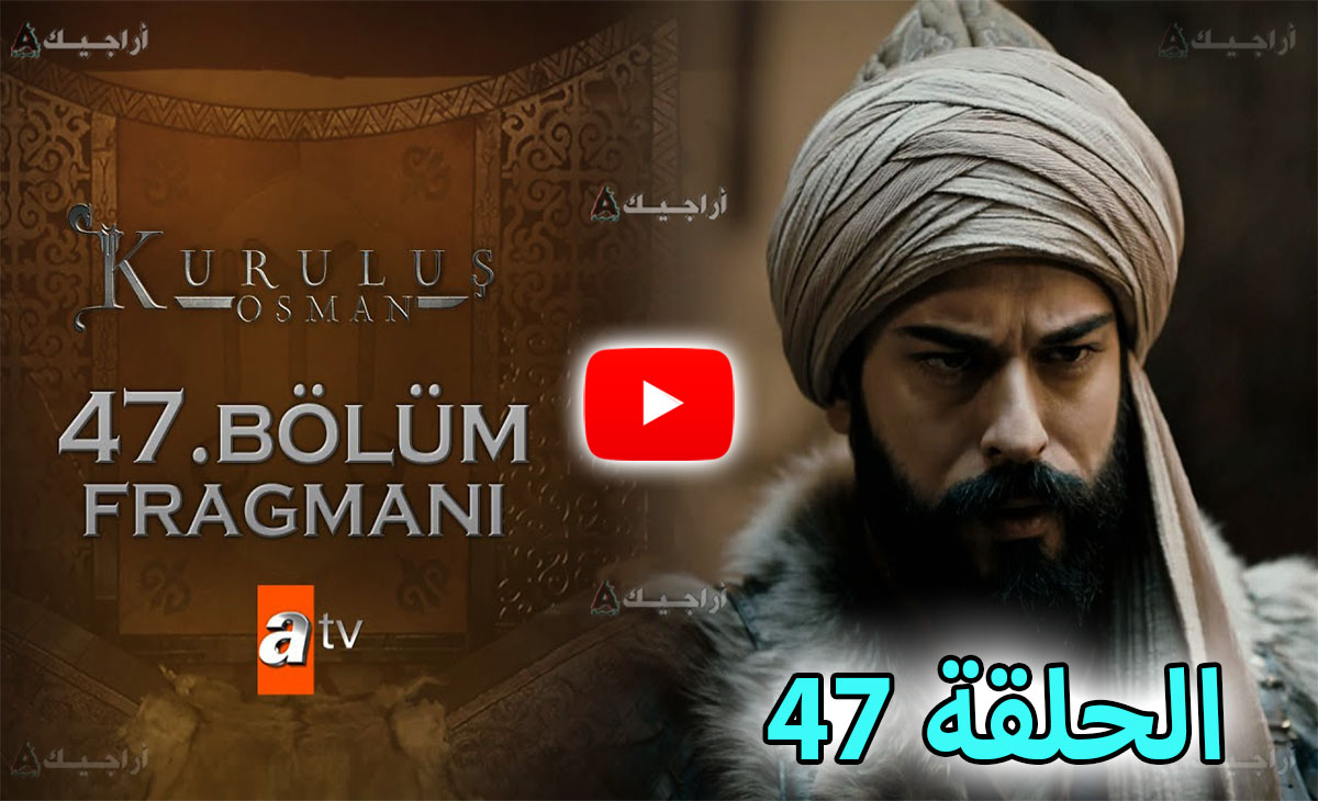 عثمان الحلقة 47 كاملة مترجمة للعربية