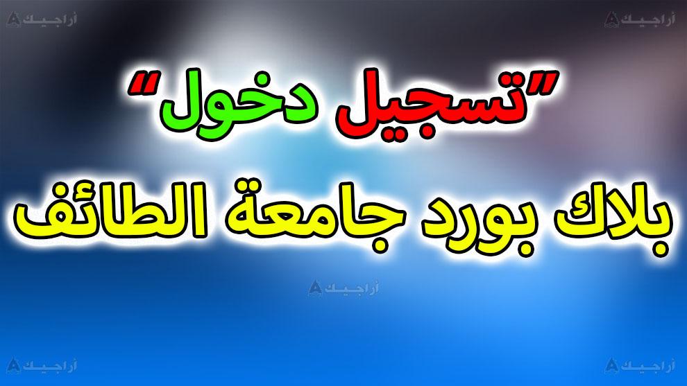 تسجيل دخول بلاك بورد جامعة الطائف الموقع الرسمي اراجيك