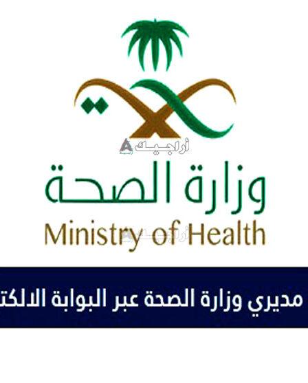خدمة مديري لوزارة الصحة السعودية