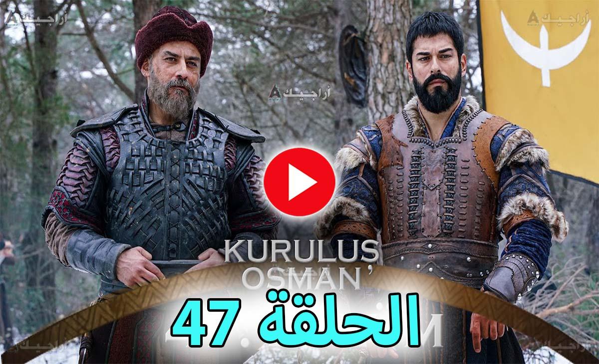 عشق المؤسس عثمان الحلقة 47 مترجمة كاملة بجودة عالية