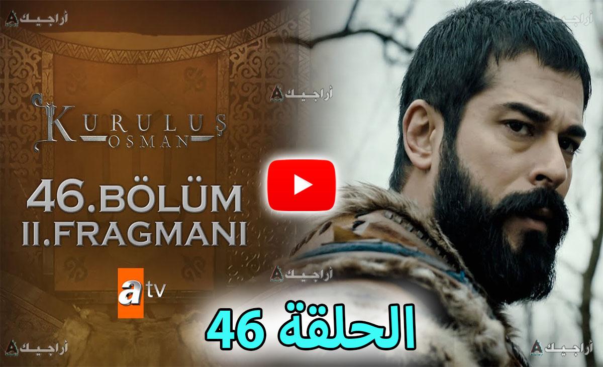 الحلقة 46 قيامة عثمان لاروزا