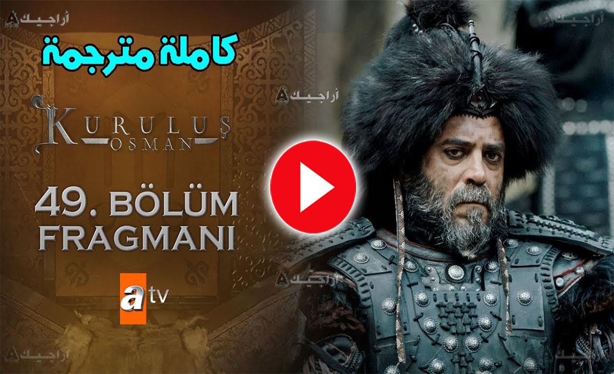 عثمان الحلقة 49 كاملة مترجمة للعربية لاروزا