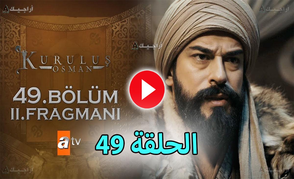 عثمان الحلقة 49 كاملة مترجمة للعربية