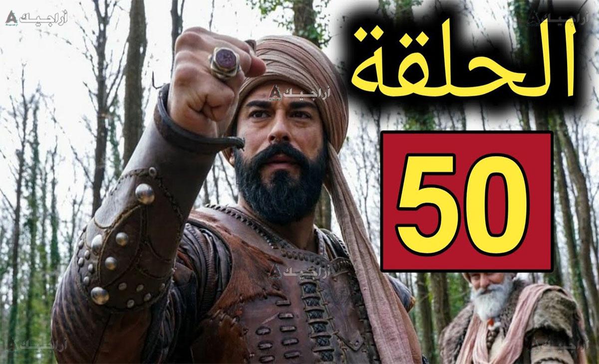عثمان الحلقة 50 كاملة مترجمة للعربية لاروزا