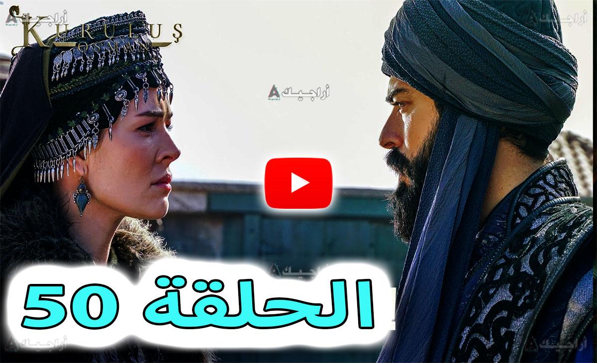 عثمان الحلقة 50 كاملة مترجمة للعربية