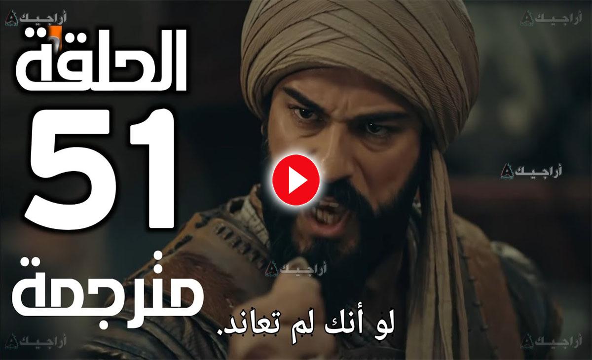 عثمان الحلقة 51 كاملة مترجمة للعربية لاروزا