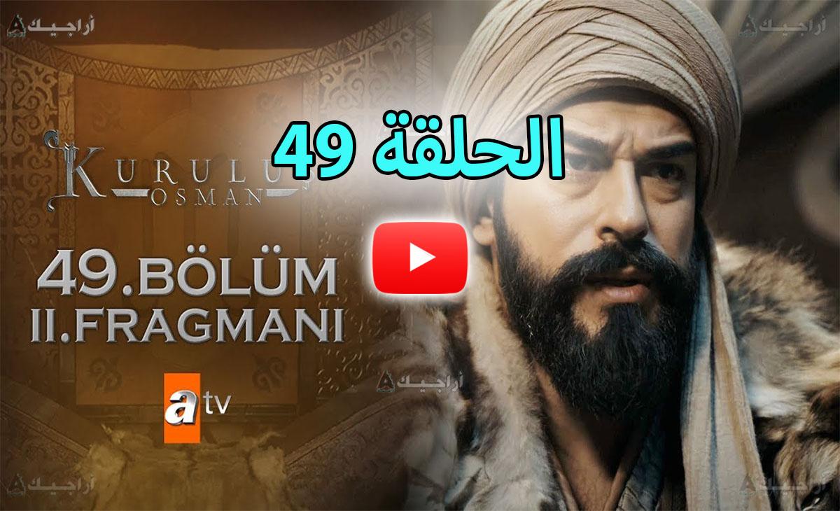 عثمان الحلقة 48 مترجمة عربي شاشة كاملة hd atv 1