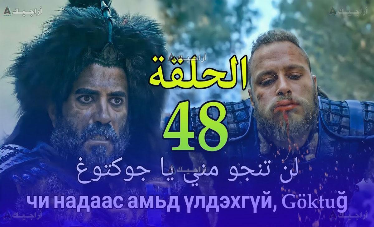 قيامة عثمان ٤٨