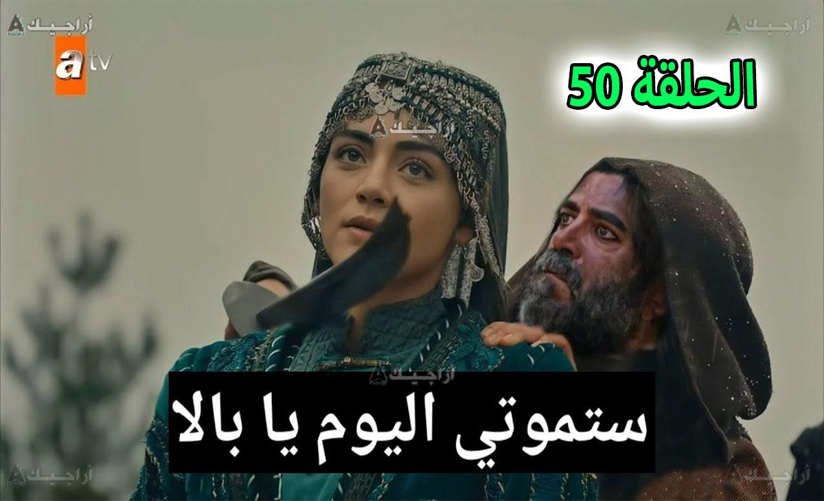 قيامة عثمان ٥٠ موقع noor الحلقة 50