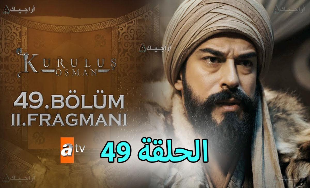 الحلقة 49 المؤسس عثمان لاروزا laroza