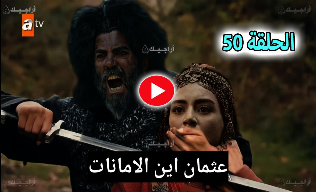 الحلقة 50 المؤسس عثمان لاروزا laroza