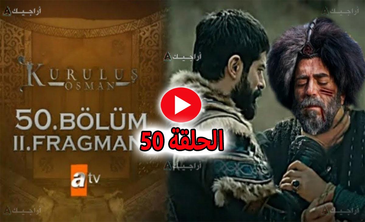 المؤسس عثمان الحلقة 50 قيامة عثمان ٥٠ مترجمة شاشة كاملة