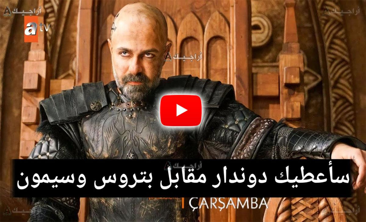 عثمان الحلقة 53 كاملة مترجمة للعربية