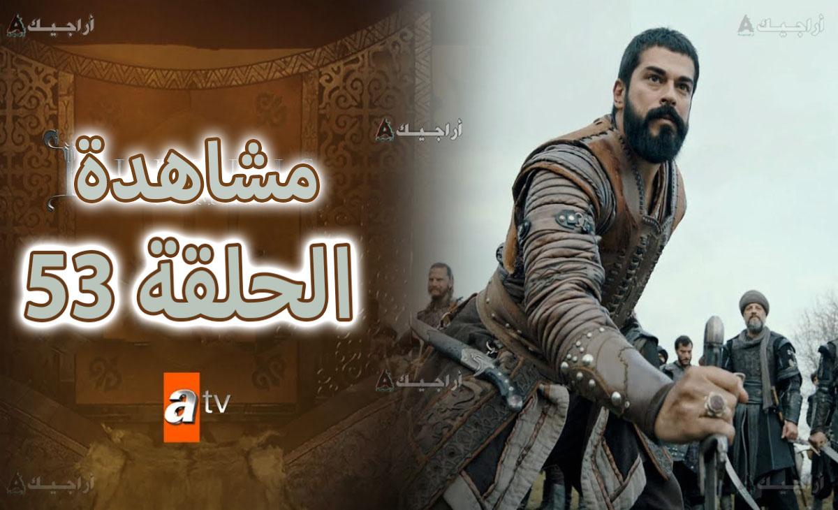 قيامة عثمان الحلقة 53 مترجمة عربي شاشة كاملة hd atv