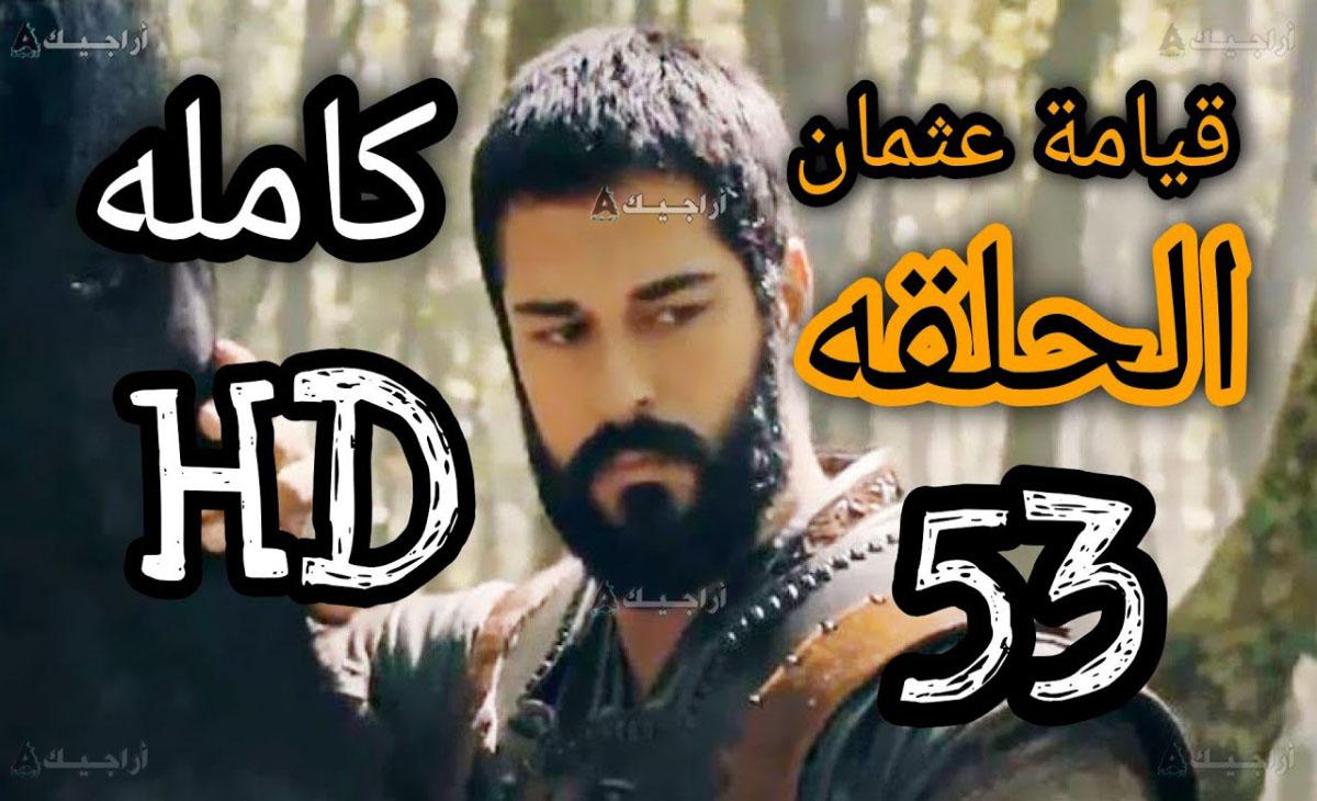 مسلسل قيامة عثمان ٥٣ موقع noor الحلقة 53 المؤسس عثمان مترجمة