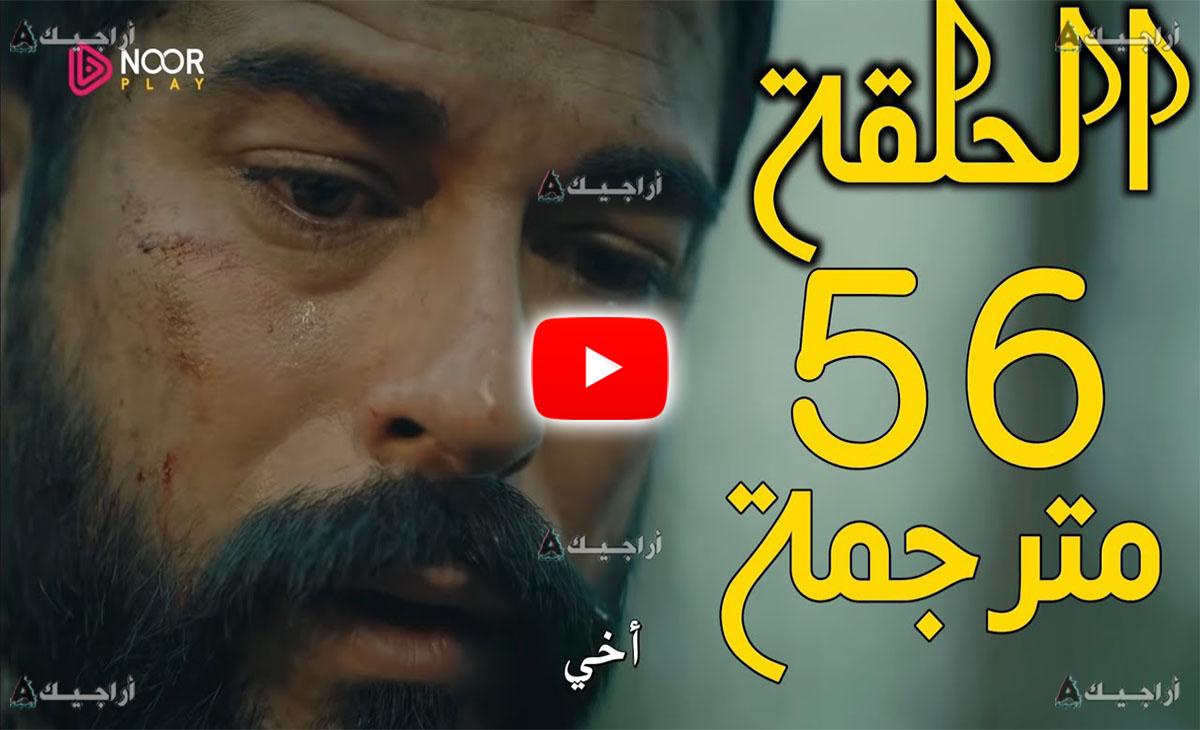 المؤسس الحلقة 56 عثمان مسلسل