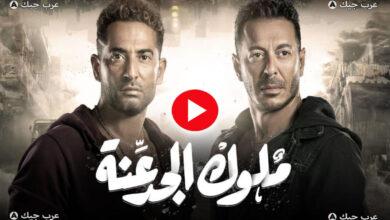 مشاهدة مسلسل ملوك الجدعنه الحلقة 24 لاروزا