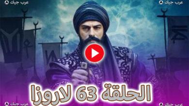 عثمان الحلقة 63 كاملة مترجمة للعربية لاروزا