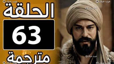 عثمان الحلقة 63 كاملة مترجمة للعربية