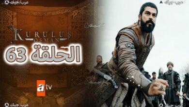 عثمان الحلقة 63 مترجمة عربي شاشة كاملة hd atv