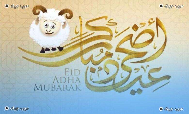 عيد الأضحة 2021 افضل عبارات وكلمات جميلة لتهاني عيد الاضحى المبارك هذا العام